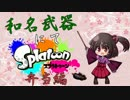 【実況】 和名武器にてSplatoon 【スプラチャージャーベント―】