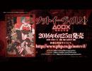 【PV】ノットイーヴィル!(1)【コミック】 thumbnail