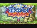 【星のカービィ参上!ドロッチェ団】1-3, 3-1, 4-ExBGM(森・自然エリア)