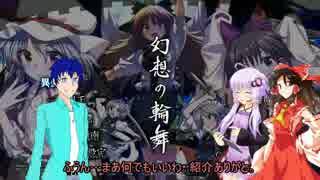 【ミックス実況】幻想の輪舞 その1【PS4】