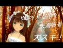 【ニコニコ動画】アイドルマスター 春香誕生祭 「大スキ!」 天海春香を解析してみた