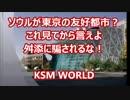 【KSM】ソウルが東京の友好都市?これ見てから言えよ 舛添に騙されるな!
