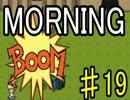 【MORNING】MOTHER風RPGを実況プレイpart19 thumbnail