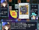 遊戯王NEP-V第9話「追跡の権力」