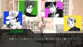 【ジョジョ卓】新旧高校生でウミガメのスープ