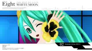【八王子Pベストアルバム】Eight MEGAMIX -WHITE MOON-【クロスフェード】
