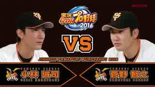 【読売ジャイアンツ編】「実況パワフルプロ野球2016」対決動画