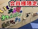 【うろ覚え選手権】いい大人達のわんぱく秘密基地('16/01)再録 part4