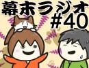 [会員専用]幕末ラジオ 第四十回(年に一度のハイテンション回)