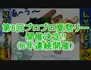【宣伝】第8回ブロブロ夏祭リー開催告知【夏の風物詩】