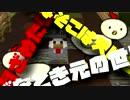 【Minecraft】起きたらニワトリになってい