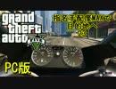 【GTA5・PC版】手配度MEGAMAXだけどせっかくだから花見に行く thumbnail