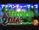 [Terraria+Zelda]ゼルダの伝説マップを遊び尽くす Part1 [ゆっくり実況]