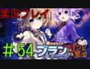 【実況プレイ】 激次元タッグ ブラン+ネプテューヌVSゾンビ軍団 #54