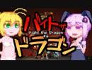 【Fight_the_Dragon】ゆかマキバイトザドラゴン#4