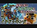 【モンスト実況】獣神化前にグングニルを見ておきたい!【Sドッキング】