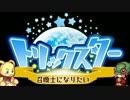 トリスタ 15秒CM動画 「アステカでの会話編」