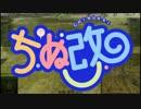 【WoT】ちぬ改 part3