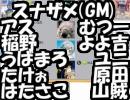 【あなろぐ部】第4回ゲーム実況者skype人狼01-1