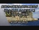 【KSM】長崎市の軍艦島資料に韓国が『完全敗北したと発狂して』炎上中