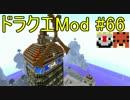 【Minecraft】ドラゴンクエスト サバンナの戦士たち #66【DQM4実況】
