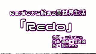 【ニコカラ】Redo (full)【リゼロ】<on vocal> thumbnail