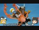第91位:ゆっくりが作る バーニング響 thumbnail