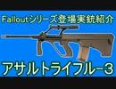 Falloutシリーズ 登場実銃紹介 ライフル編⑤ AR-3