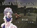 【東方】 Maid in Vana'diel #005 【FFXI】