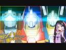 【ガンダムブレイカー3】ガンプラは壊れないVOICEROID+ゆっくり実況#16