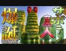 【CHKN】最強の怪物を作る #6【実況】 thumbnail