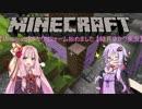 【Minecraft】 ゆかりリフォーム始めました Part1 【結月ゆかり実況】