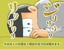 【CoC卓ゲ松さん】天使のスープ①【完結】