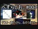 べすらじお。#007 【ゲスト:蒼乃さん、ゐのうゑさん】