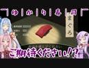 ゆかり・茜・葵の知らないインディーズゲームの世界 #01