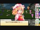 【SW2.0】東方紅地剣 S10-4【東方卓遊戯】