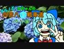 【WOT】チルノと大ちゃんの四苦八⑨戦車道 パート⑯【ゆっくり実況】