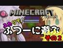 【minecraft】1.9ふたりで!ふつーに遊ぶ その2【VOICEROID+】