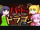 【Fight_the_Dragon】ゆかマキのバイトザドラゴン#5