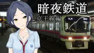 暗夜鉄道[京王線編]