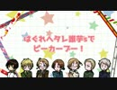 【APヘタリア】はぐれヘタレ誰芋sでピーカーブー!Part6