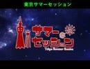 【お互い初投稿】東京サマーセッションを兄妹で歌ってみた