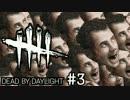 【超特殊戦9対1:鬼】冥闇の恐怖 Dead by Daylight: BETA 字幕プレイ 3...
