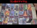【バディファイト】ブン投げアイテムvs鉄の正義【対戦&デッキ紹介】