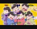【六人で】マツオスシカ 歌ってみた【愛を叫べ!】