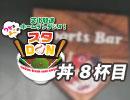 【丼8杯目】りか&まこの文化放送ホームランラジオ! スタDON