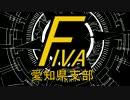 FIVA愛知県支部 第3回