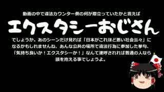 合法デモを妨害した在日コリアン「日本人が謝ってきた」