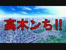 【第八次ウソm@s連載】高木ンち!! 第2話
