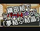【刀剣乱舞】織田組でグダグダCoCリターンズ パート5【ゆっくりボイス】